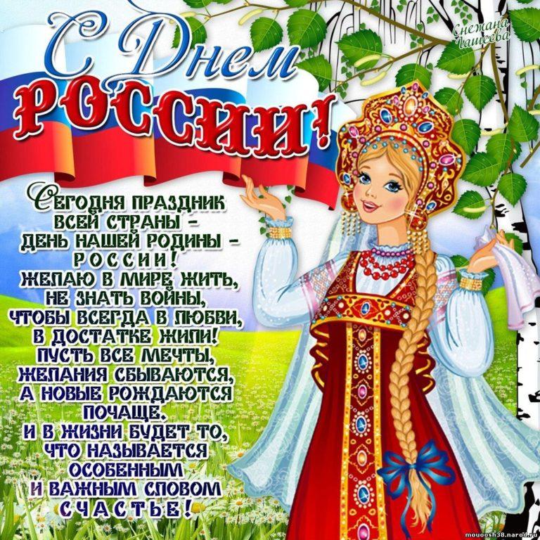 Стих пожелание россии