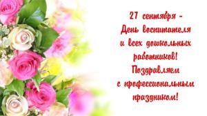 Поздравление День воспитателя